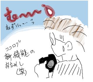 Cocolog_oekaki_2008_10_06_01_25