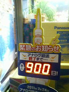 電気屋店頭デジタルカウントダウン