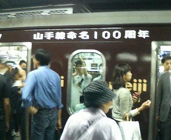 100年記念山手線チョコレート電車