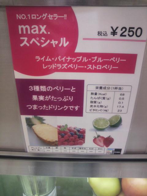max.ジュース(<br />  笑)